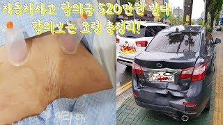 자동차사고 합의금 520만원 받다 합의요령 총정리!