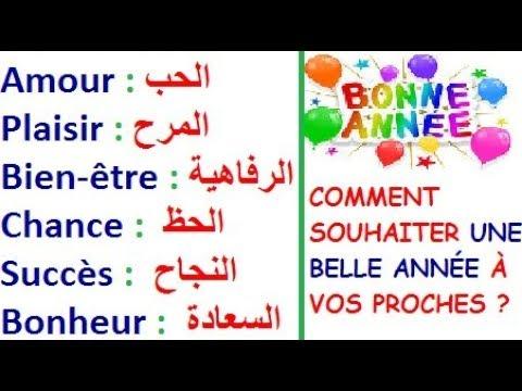 تعلم اللغة الفرنسية بسهولة وسرعة للمبتدئين رسائل تهنئة عيد