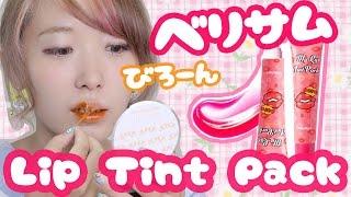 【ベリサム】塗ってはがすだけ!話題の落ちないリップ使ってみた!【レビュー】Berrisom Lip Tint Pack First Impression Review