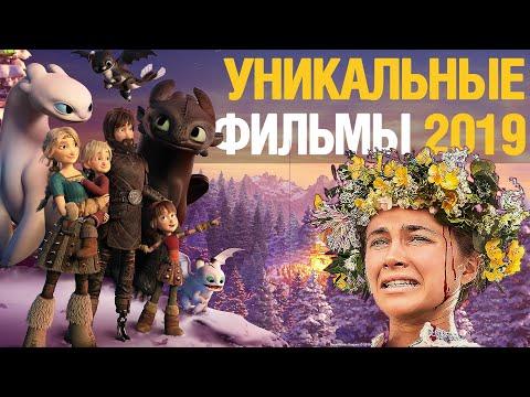 Лучшие фильмы 2019 | Новогодний топ | [ТАХТА-ЧАРТ]