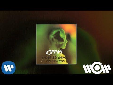 OFFMi - Снова эти бабки (feat. PLOHOYPAREN) | Official Audio thumbnail