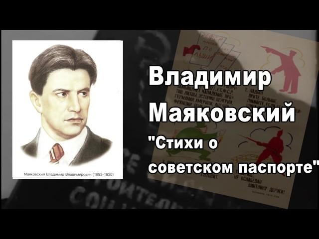 Изображение предпросмотра прочтения – АлексейМишута читает произведение «Стихи о советском паспорте» В.В.Маяковского