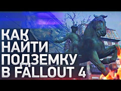 Как найти подземку fallout 4
