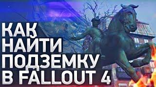 Fallout 4 Как найти подземку Смотри здесь
