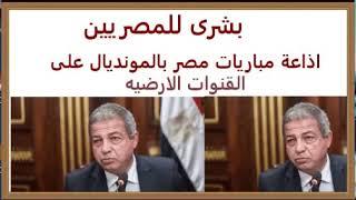 بشرى للمصريين والعرب : إذاعة مباريات كأس العالم 2018