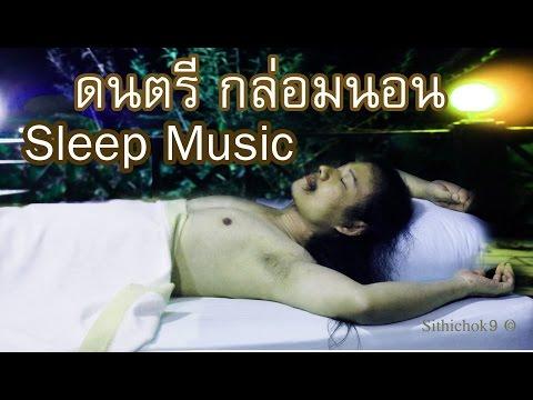 เพลง สำหรับนอนหลับลึก พักผ่อน @ 12 ; 8  ชม. / 8  Hrs. Music for Deep Sleep ; Relaxing 12  ; 睡眠, 音乐