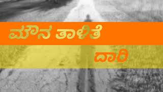 Mouna Thaalithe Lyrics   Punith Rajkumar   With Kannada lyrics   Fan made