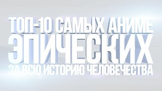 ТОП-10 Самых Эпических Аниме за Всю Историю Человечества