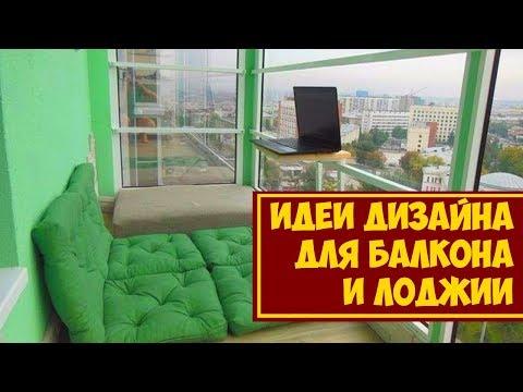 Потрясающие Идеи Дизайна для Балкона и Лоджии