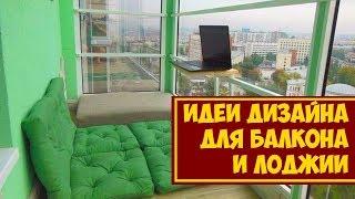 видео Дизайн Однокомнатной Квартиры с Балконом Или Лоджией