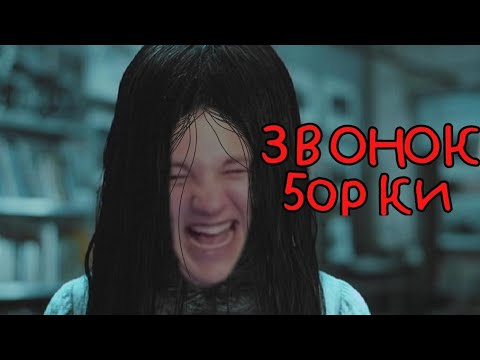 ЗВОНОК 5орки ||
