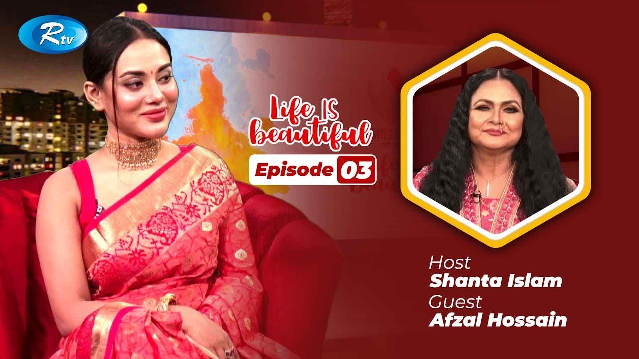 Life is Beautiful | Ep 03 | Tama Mirza | Bangladeshi Celebrity Show | Rtv Entertainment
