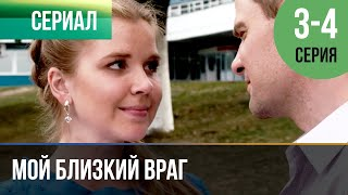 ▶️ Мой близкий враг 3 и 4 серия | Сериал / 2014 / Мелодрама