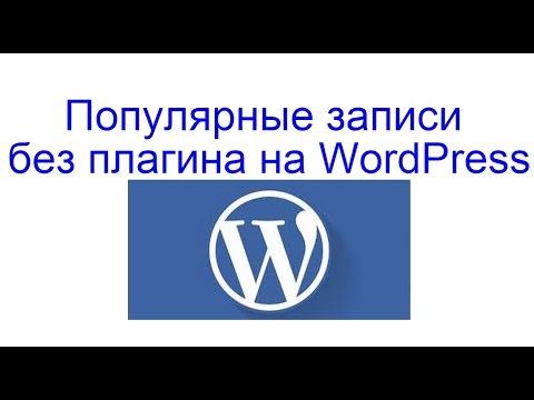 Популярные записи без плагина wordpress