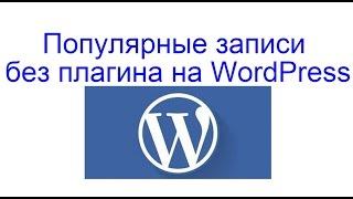 видео Популярные записи в WordPress с помощью плагина WP-PostViews