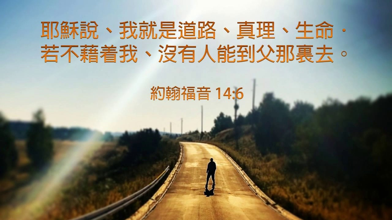 Image result for 约14:6