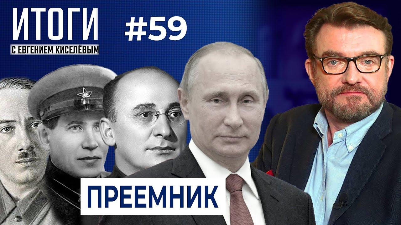 Назад в 1937: Путин решил пойти по стопам Ягоды, Ежова и Берии  | Итоги с Евгением Киселевым