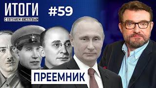 Назад в 1937: Путин решил пойти по стопам Ягоды, Ежова и Берии    Итоги с Евгением Киселевым