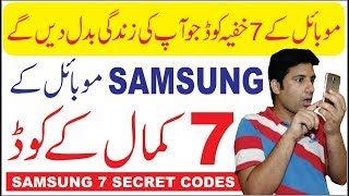7 Secret Codes of Samsung Mobile Phones
