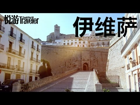 Conde Nast Traveler China - Ibiza (Mandarin)