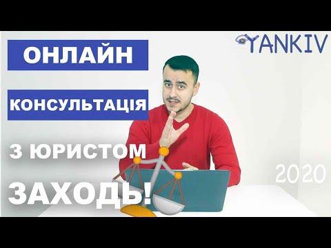 Юридична консультація онлайн - консультація юриста Богдана Янківа