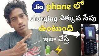 Jio phone charging save 🔋⚡ settings in Telugu