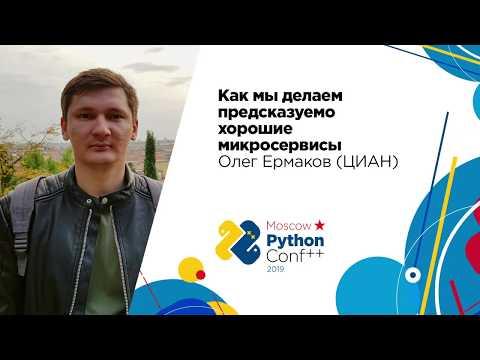 Как мы делаем предсказуемо хорошие микросервисы / Олег Ермаков (ЦИАН)