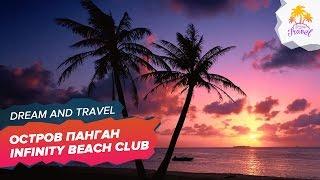 Панган. INFINITY Beach Club. Национальный парк на острове Панган