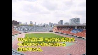 TBSの「 最強スポーツ男子頂上決戦」で今年もモンスターボックス20段へ...