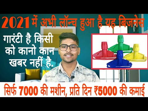प्रतिदिन 5000 Rs कमाए | new business ideas 2020 | small business ideas | Low Investment high profit