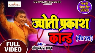 #Bhojpuri Birha - ज्योति प्रकाश कांड  Om Prakash Yadav | New Birah Video 2020 Mahadev Entertainment