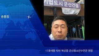 17호태풍 타파 군산 청소년수련관 현장 중계
