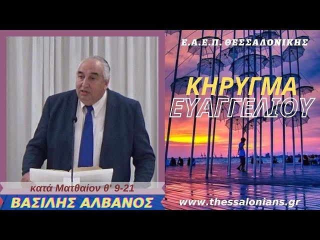 Βασίλης Αλβανός 26-10-2020 | κατά Ματθαίον θ' 9-21