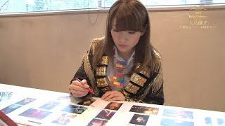 【大島優子 卒業記念フレーム切手セット】 http://shopping.akb48-group.com/oshimayuko/ 本商品は、2006年の公演デビューから約8年間にわたる様々な名場...