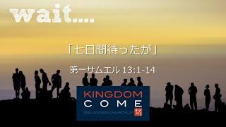 「七日間待ったが」第一サムエル13:1-14 デリバラーチャーチ 日曜礼拝
