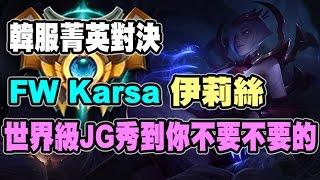 【LoL精華影片】FW Karsa 伊莉絲 世界級JG秀到你不要不要的 韓服菁英對決《大J頻道》