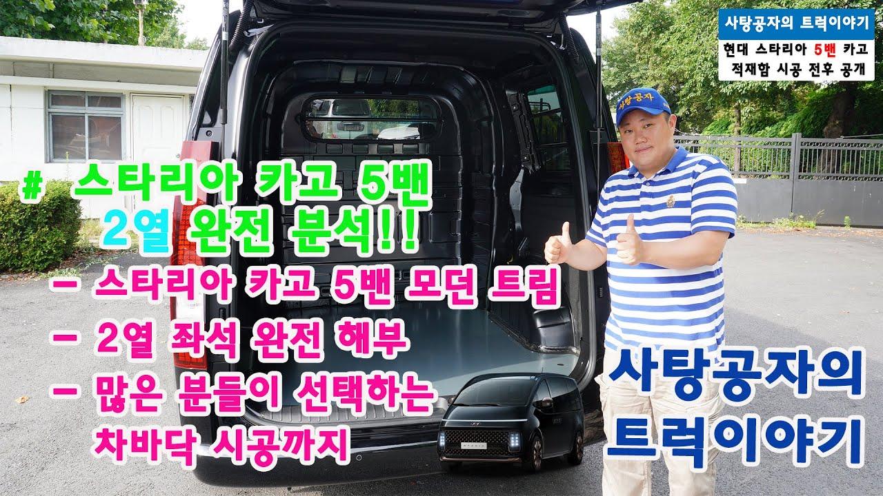 현대 스타리아 카고 5밴 모던트림 2열 해부 & 적재함 작업 공개 [HYUNDAI STARIA]