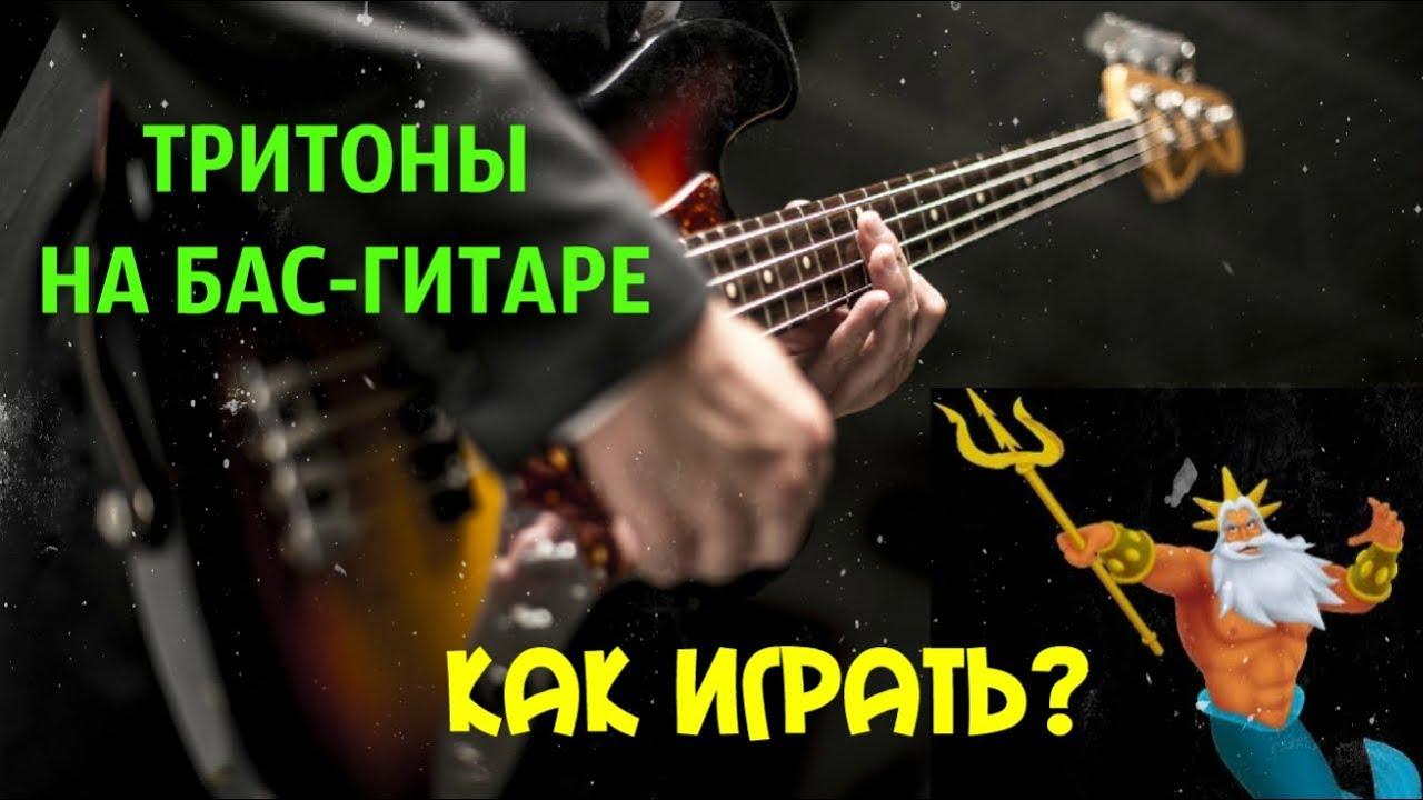 Как создать КАЧ на Бас-гитаре при помощи тритонов