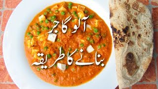 Aloo Gajar Banane Ka Tarika آلو گاجر Aloo Gajar Recipe Pakistani In Urdu | Vegetables Cooking