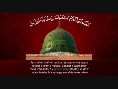 Ay shahenshah-e-madina assalat-o-wassalam | Kalaam e Jamil-e-Qadri | By Mohammad Sadiq Razvi