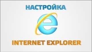 [Урок №2]Установка Windows и настройка Internet Explorer Windows 8.1