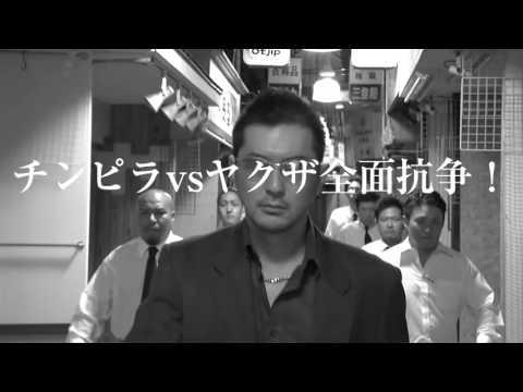 画像: 大阪バイオレンス3番勝負 2015年11月11日ブルーレイ&DVD発売!! youtu.be