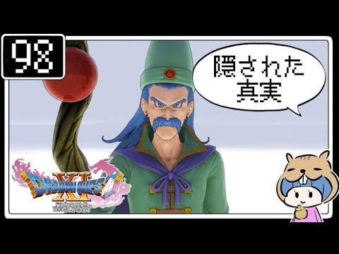 #98【ドラクエ11】はじめてのドラゴンクエストⅪ実況プレイ【PS4版】