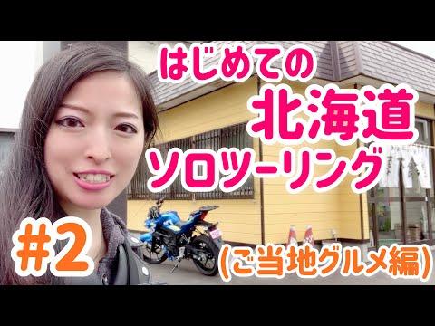初めての北海道ツーリング Vol.2 ご当地グルメ!【オートバイ】【バイク女子】【ライダー】