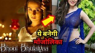 Bhul Bhulaiya 2 में होगी वो हीरोइन, जो बनेगी मोंजोलिका | Bhul Bhulaiya 2 Actress
