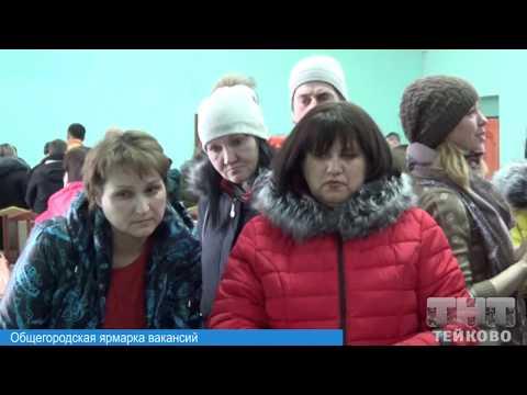 Общегородская ярмарка вакансий от Тейковского ЦЗН