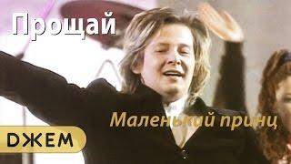 Download Маленький принц - Прощай Mp3 and Videos