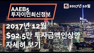[KOREAN] EB-5 투자이민 $92.5만 인상안 (2017년 10월의 제안)