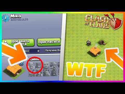 Clash Of Clans - IS THIS GUY HACKING?! BASE MISSING EVERYTHING! Craziest Hacked/Glitched Base Ever!