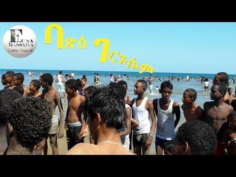 FLUNA MASSAWA FM TV-The best beach gergusum - ERITREA MASSAWA GURGUSUM BEACH -
